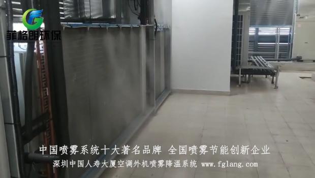 深圳中国人寿大厦空调外机喷雾降温系统