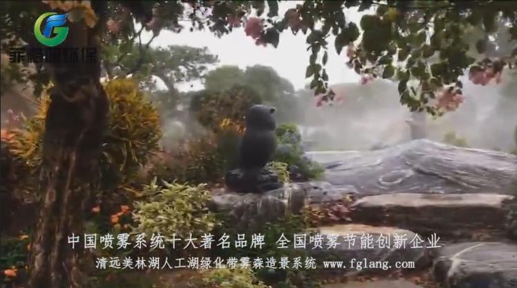 清远美林湖人工湖绿化带雾森造景