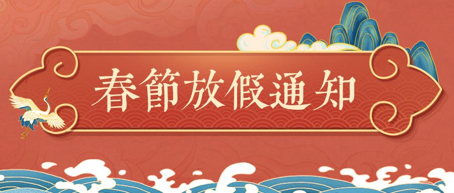 关于2021年春节放假通知