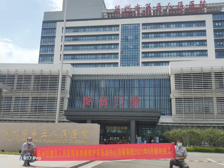 苏州第五人民医院救护车洗消中心