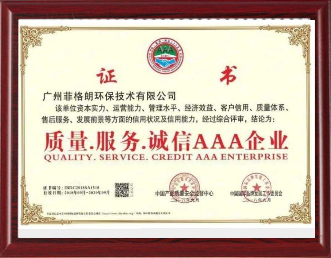 质量.服务.诚信AAA企业